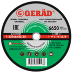 "Отрезной диск по металлу ""Gerad"" 230х2х22,23"
