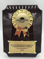Наградная плакетка настольная, с брендированием (15х20см)