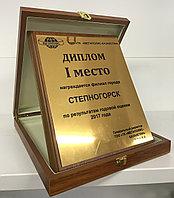 Плакетка наградная в подарочном футляре, с брендированием(15х20см, 20х25см)