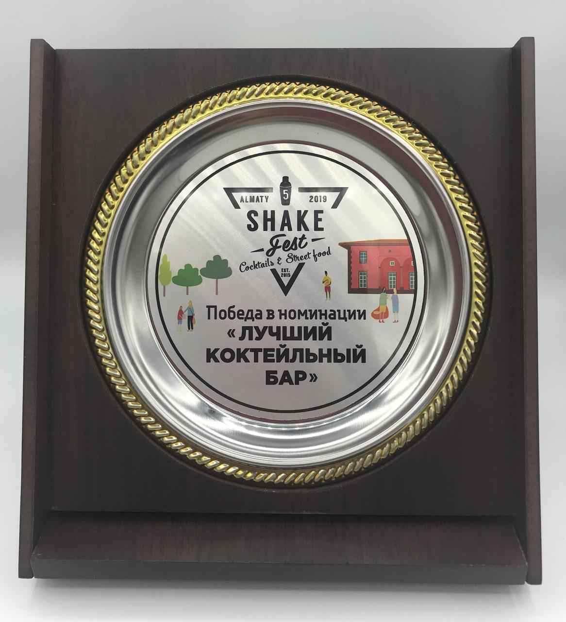 Наградная тарелка в подарочной упаковке, с брендированием