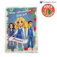 Анкета для девочек 'Мои школьные друзья', А5, 32 страницы (комплект из 10 шт.)