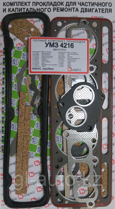Комплект прокладок для двигателей УМЗ-4216 Евро - 3 (полный) G-part ВЗ