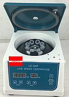 Центрифуга LC-04P