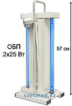 Облучатель бактерицидный переносной ОБП 2х25 Вт