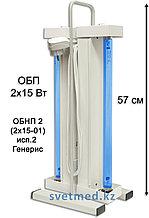 Облучатель бактерицидный переносной ОБП 2х15 Вт Генерис