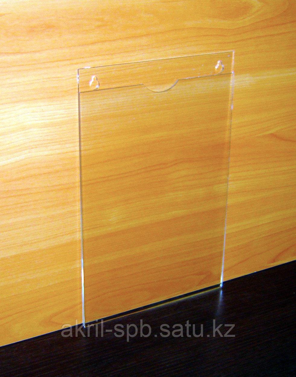 Карман плоский вертикальный оргстекло 1,5-1,8-2 мм А3