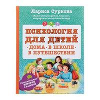 Психология для детей дома, в школе, в путешествии. Суркова Л. М.