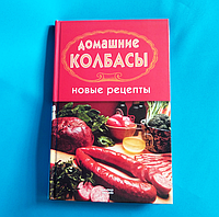 Книга Домашние колбасы Новые рецепты