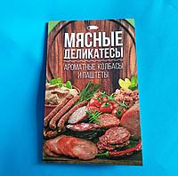 Мясные деликатесы. Ароматные колбасы и паштеты