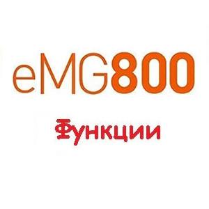 IP АТС eMG800. Функциональные возможности