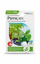 Рэгги 10 мл. (ингибитор роста растений) Avgust