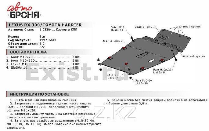 Защита картера и КПП Lexus RX 1997-2003, фото 2