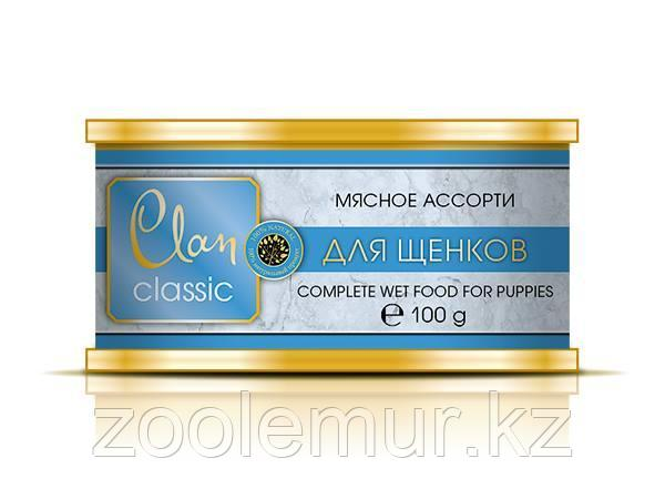 Clan Classic консервы для щенков, Мясное ассорти, 100 гр