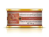 Clan Classic консервы для собак, Мясное ассорти с говядиной, 100 гр