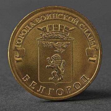 """Монета """"10 рублей 2011 ГВС Белгород Мешковой"""""""