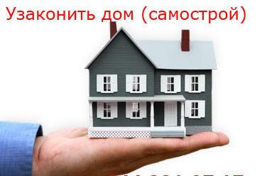 Узаконение внеплановых строений (домов, коттеджей, нежилых помещений), внутренней перепланировки