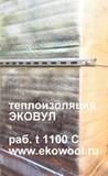 Кремнезёмный огнеупорный Мат Ekowool F1 - материал, облицованный с одной стороны фольгой. - фото 2