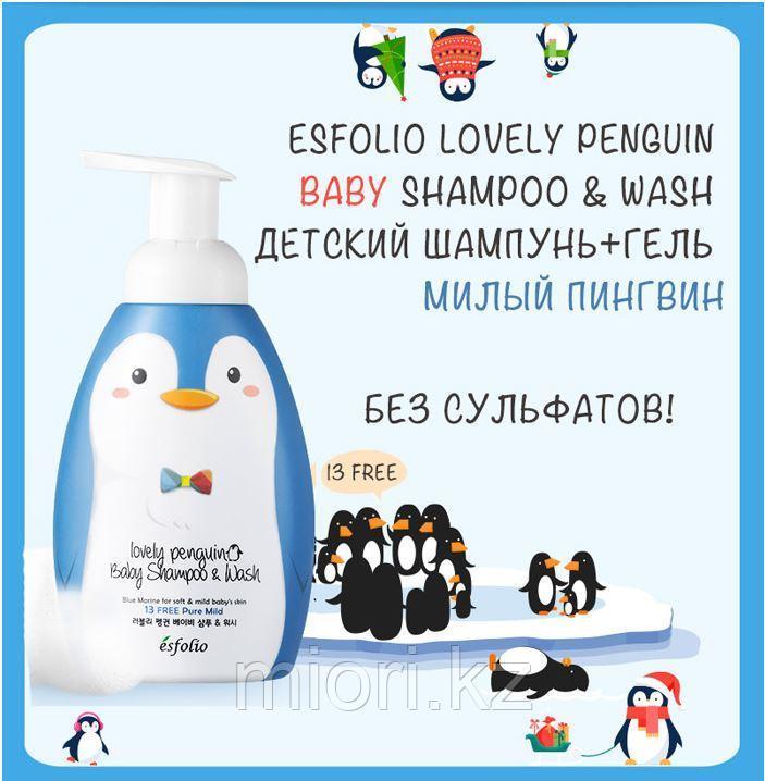Детский шампунь-гель для душа, Esfolio Lovely Penguin Baby Shampoo & Wash