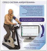 Велоэргометрический комплекс - cтресс-система «КАРДИОТЕХНИКА»