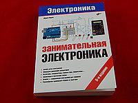 Занимательная электроника, 5-е издание, Книга Ревич Ю., основы электроники и примеры применения платформы