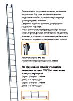 Раздвижная лестница TOPIC 1048 с усиленными продольными брусьями и верхними ходовыми роликами