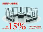 (79) Акция именная - Скидка на витрины Аква 15%