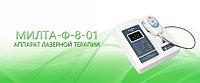 Аппарат лазерной терапии МИЛТА-Ф-8-01