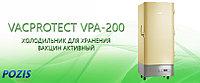 Холодильник для хранения вакцин активный VacProtect VPA-200 «POZIS»