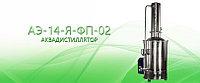 Аквадистиллятор АЭ-14-Я-ФП-02
