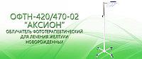 Облучатель фототерапевтический для лечения желтухи новорожденных ОФТН-420/470-02 Аксион