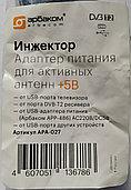 "USB  Инжектор (адаптер) для антенн +5В  ""Арбаком"""