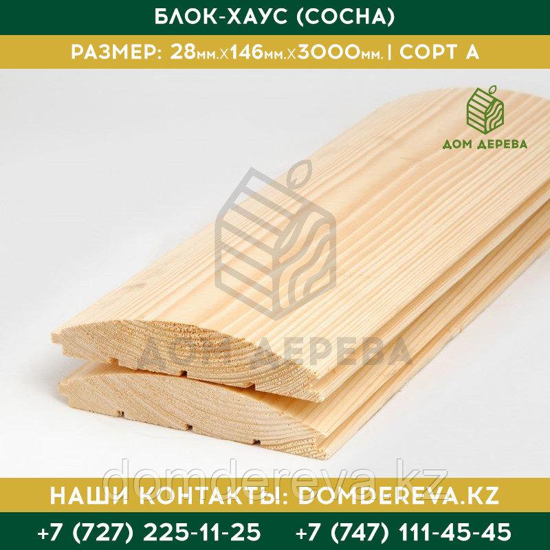 Блок-хаус (Сосна) | 28*146*3000 | Сорт А