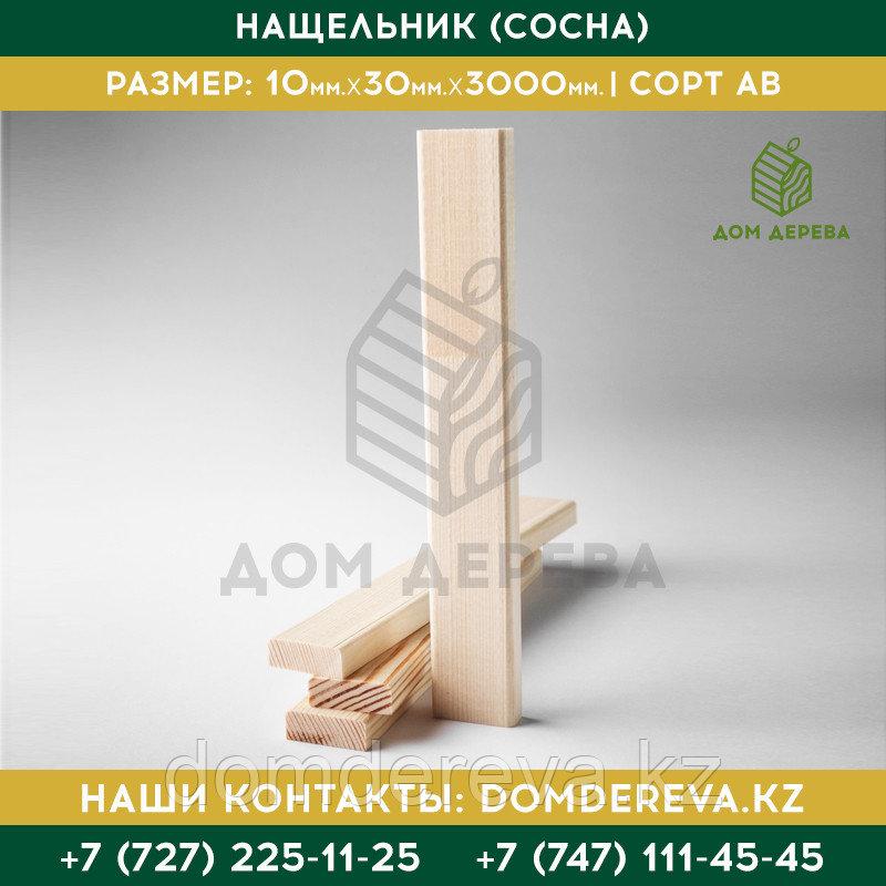 Нащельник (Сосна) | 10*30*3000 | Сорт АВ