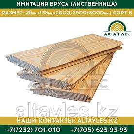 Имитация бруса (Сосна) | 20*135*3000 | Сорт А