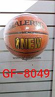 Мяч баскетбольный Sialerkg 8049
