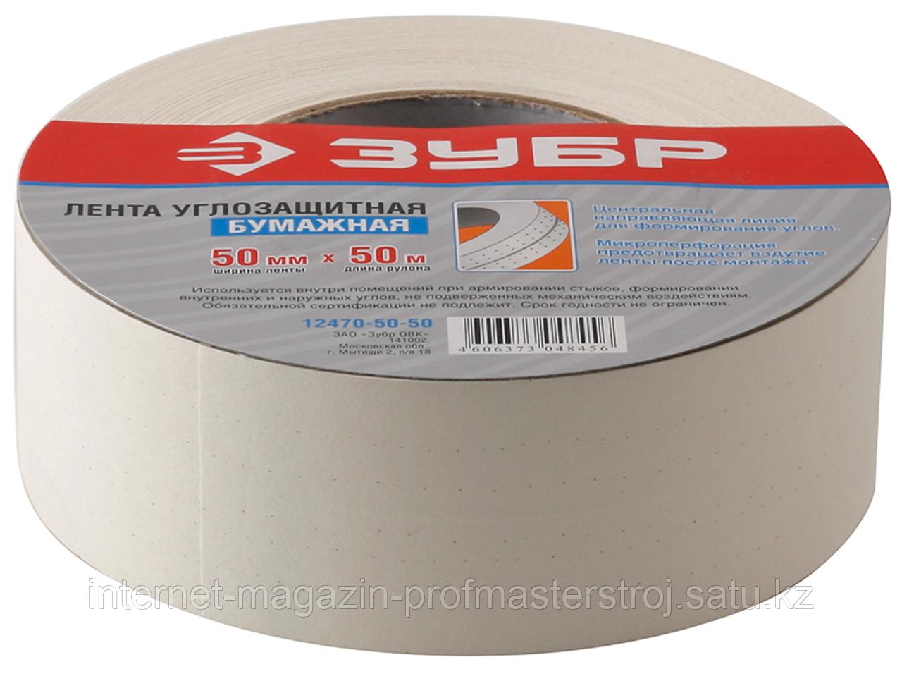 Лента углозащитная бумажная, 50 мм x 50 м, серия «МАСТЕР», ЗУБР