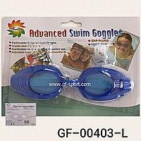 Очки для плавания детские 403L