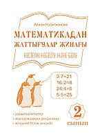 Математикадан жаттығулар жинағы. 2-сынып/Кестелік к бейту және б лу