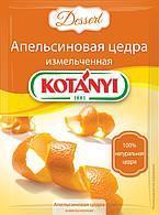 Апельсиновая цедра 15 гр Kotanyi