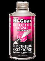 HG3216  Очиститель инжекторов быстрого действия 325 мл