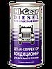 HG3435 Цетан-корректор и кондиционер для дизельного топлива 325 мл