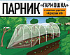 """Парник """"Гармошка"""" 6 метров"""