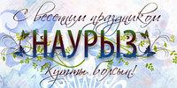 Поздравляем Вас с прекрасным весенним праздником Наурыз!