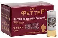Феттер Патрон пулевой охотничий ФЕТТЕР 12/70, 28гр, пуля Gualandi