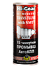 HG7006 15-минутная промывка автоматической КПП с SMT² 444 мл