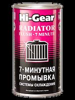 HG9014 7-минутная промывка системы охлаждения 325 мл