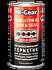 HG9041 Металлокерамический герметик системы охлаждения 325 мл