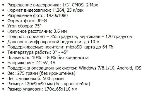 Характеристики внутренней IP Wi-Fi камеры с датчиком влажности и температуры Link-HR07E-8G
