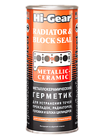 HG9043 Металлокерамический герметик системs охлаждения 444 мл