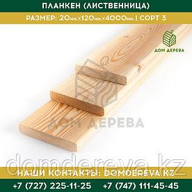 Планкен  (Сосна)   20*96*2000/3000   Сорт 2 (В)